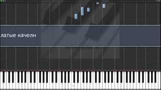 Крылатые качели - Приключения Электроника
