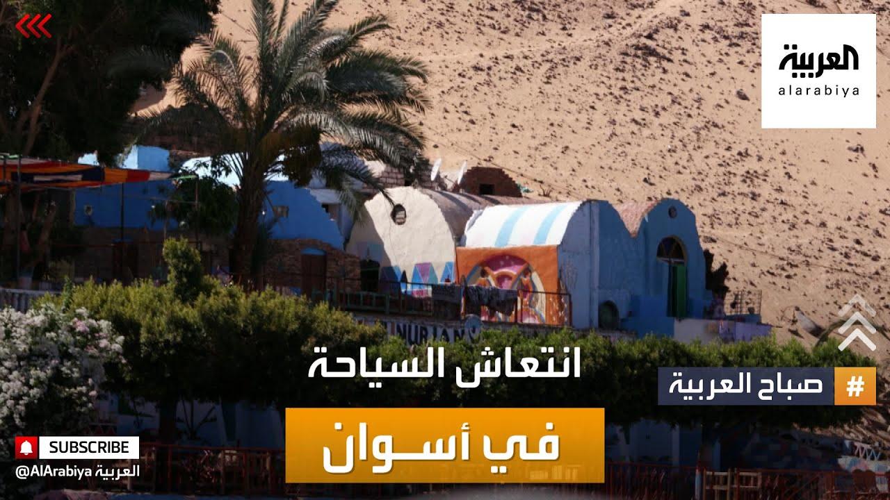 صباح العربية | كاميرا صباح العربية تتجول في أسوان  - نشر قبل 5 ساعة