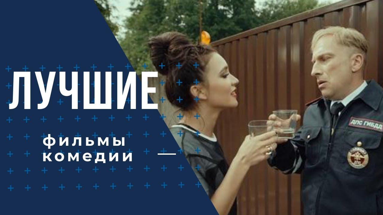 лучшие русские комедии 2019