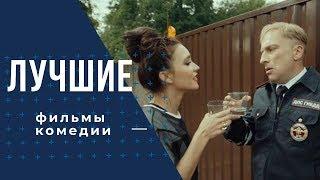 Лучшие русские комедии #2019