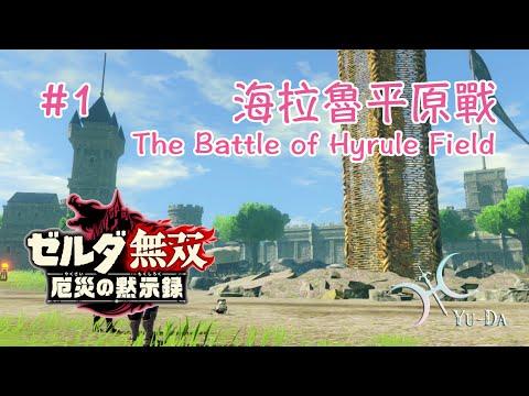 Age Of Calamity St01 Demo Ch 1 The Battle Of Hyrule Field Korok Seeds Cutscenes Very Hard Youtube