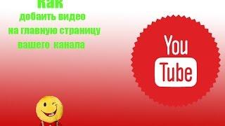 Как добавить видео на главную страницу канала [YouTube](Всем привет! Если я тебе помог поставь лайк и подпишись на канал :3 Спасибо!) Удачи) JOIN VSP GROUP PARTNER PROGRAM: https://youpa..., 2015-07-10T20:01:37.000Z)