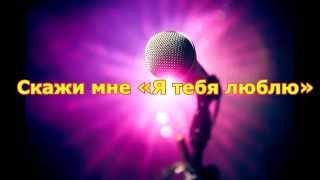 ВККМ - Артур Бэст - Не обижай любовь (Караоке - Минусовка)