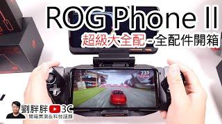 連配件都超瘋狂的啦!ROG Phone II大全配開箱實測Part 2 - 配件篇(ROG Phone 2 accessories Unboxing)