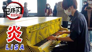 【都庁ピアノ】「炎/LiSA」を弾いてみた byよみぃ【劇場版 鬼滅の刃 無限列車編 主題歌】