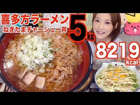 Kinoshita Yuka [OoGui Eater} Kitakata Ramen and an Onion-Egg-Char Siu Donburi