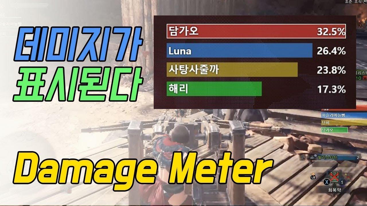 MHW Damage Meter 데미지 미터기 모드 몬스터헌터월드