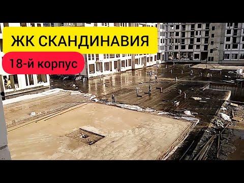 ЖК СКАНДИНАВИЯ / 18-Й КОРПУС
