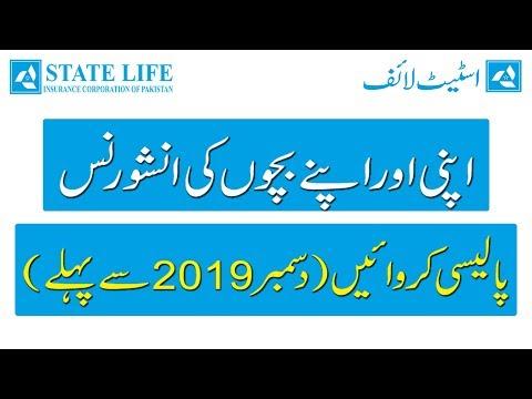 state-life-insurance-saving-policy-detail-|-child-insurance-detail-|-loan-detail