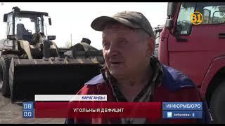 В преддверии зимы в Караганды пропал уголь