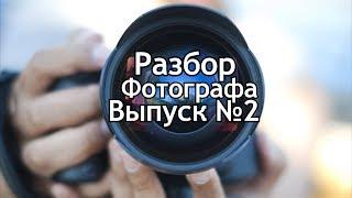 LIVE PhotostudyMe: Разбор портфолио Фотографа. Выпуск №2