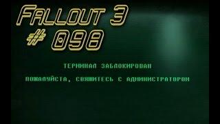 Fallout 3 s 098.2 Украденная независимость