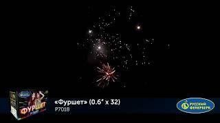 Батарея салютов Русский фейерверк, 0,6