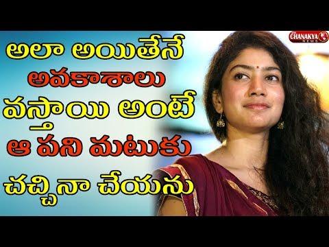 Fidaa actress Sai Pallavi conditions about kissing scenes | Nava Chanakya News