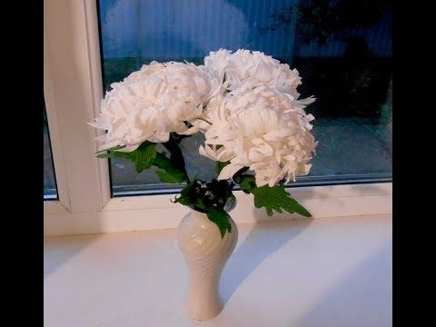 видео: Белые хризантемы из гофрированной бумаги
