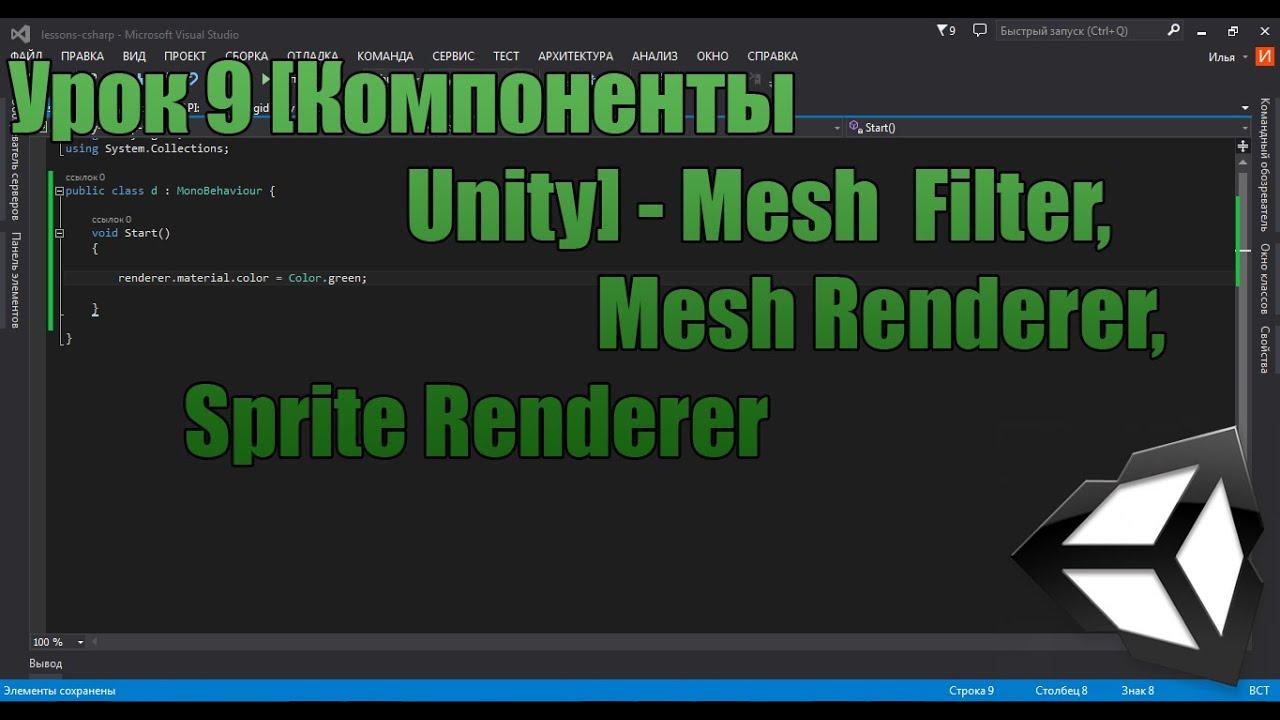 Unity3D Урок 9 [Компоненты Unity] - Mesh Filter, Mesh Renderer, Sprite  Renderer