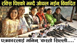 पत्रकारसँग आँचलको चर्काचर्की, पल आए बीचमा | Paul And Aanchal | Satrugate | Rato Khursani