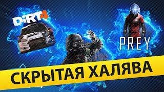 Как играть бесплатно в платные игры для Playstation 4 без взлома и рисков