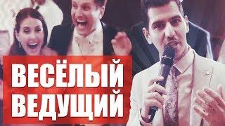 ВЕДУЩИЙ НА СВАДЬБУ В МОСКВЕ ✅ Ведущий на свадьбу - Юрий Тунян