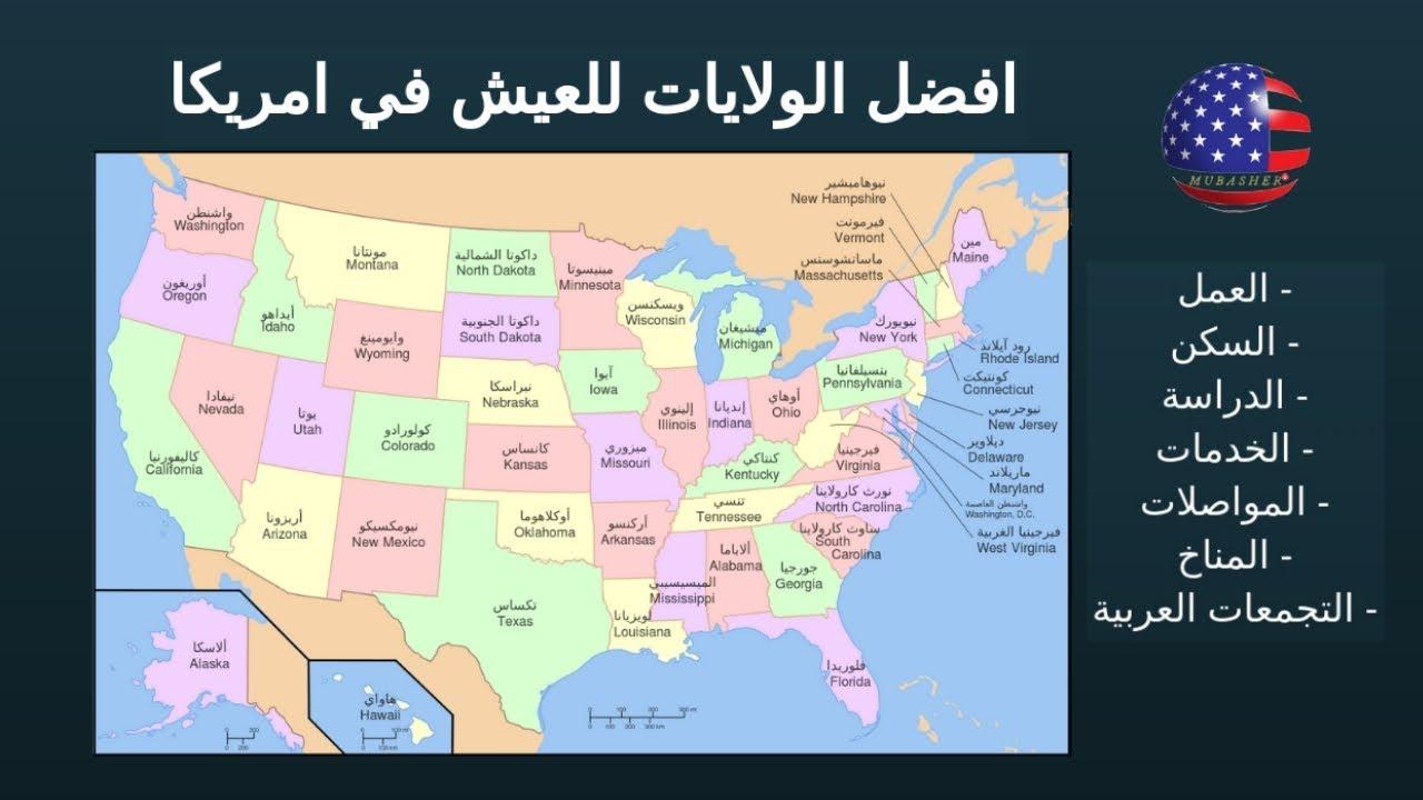 افضل الولايات الامريكية للعيش والعمل Youtube