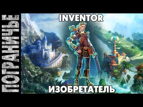 видео: prime world - Изобретатель inventor 12.09.14 (1)
