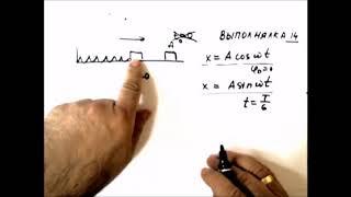 Физика. Решение задач. Гармонические колебания. Выполнялка 14