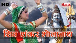 Shiv Shankar Bholanath Song | Shiv Bhajan | Full HD | 2019 | Alfa Music & Fims