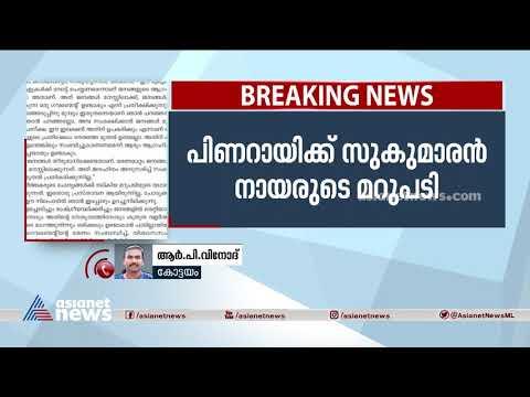 പിണറായിക്ക് സുകുമാരൻ നായരുടെ മറുപടി| Sukumaran Nairs' reply to Pinarayi