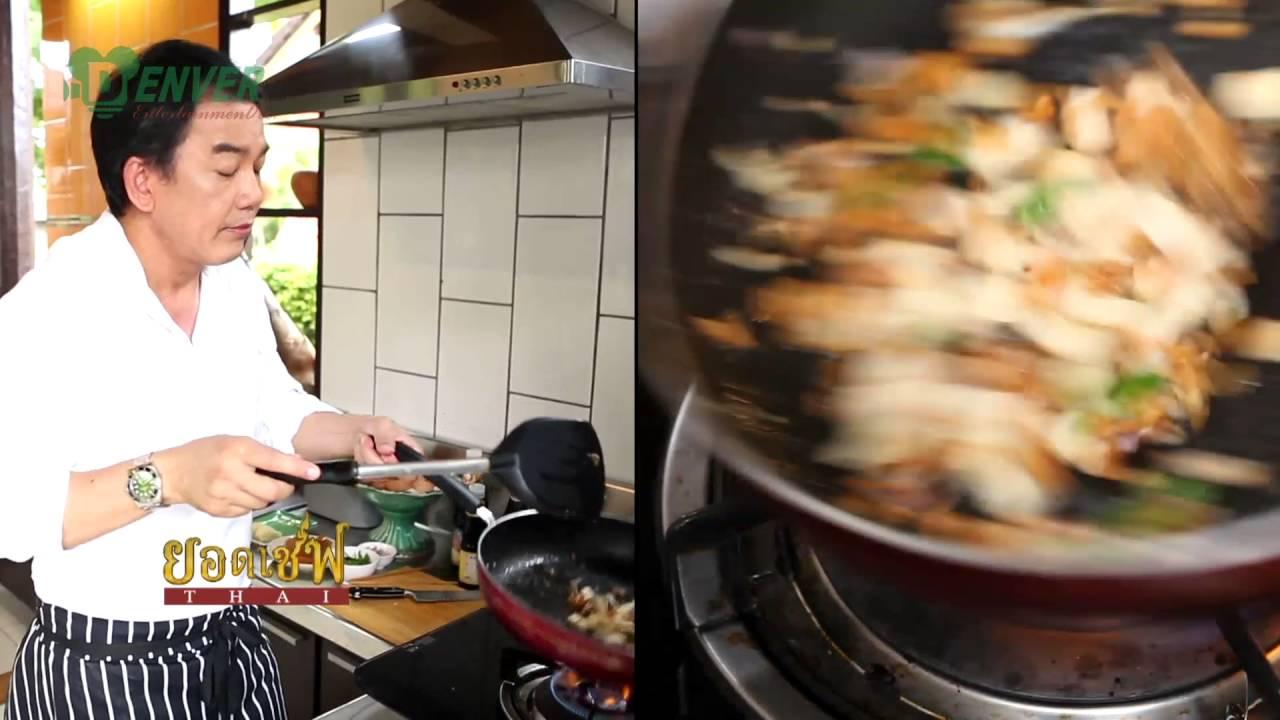 ยอดเชฟไทย (Yord Chef Thai) 24-09-16 : บะหมี่เหลืองผัดถังแตก