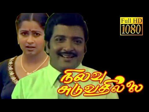 Nilavu suduvathillai | Sivakumar, Radhika,Goundamani | Tamil Superhit Movie HD