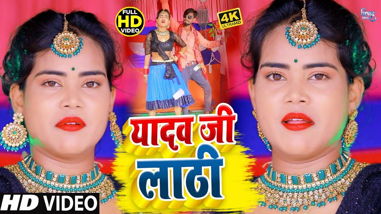 एक बार फिर मार्किट में बवाल कर दिया ऐ गाना   यादव जी लाठी #Saurabh Chandravanshi   Yadav Ji Ke Lathi