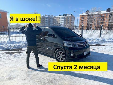 Toyota Alphard из Армении!!! 2 месяца после покупки!!! Обзор автомобиля!