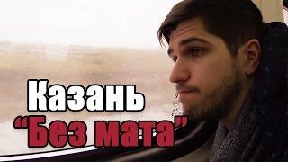 Заключительная Казань #БезМата [UsachevPOV]