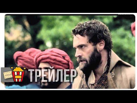 ПОМЕСТЬЕ В ИНДИИ (Сезон 1) — Русский трейлер | 2019 | Новые трейлеры