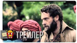 ПОМЕСТЬЕ В ИНДИИ (Сезон 1) — Русский трейлер   2019   Новые трейлеры