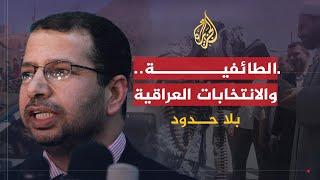 بلا حدود.. انعكاسات التوجهات الطائفية على انتخابات العراق