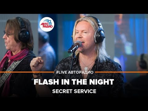 Secret Service - Flash In The Night (LIVE @ Авторадио)