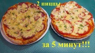 2 пиццы за 5 МИНУТ в микроволновке. Рецепт для ленивых. Быстрый вкусный перекус!