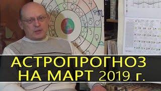 Астрологический ПРОГНОЗ на МАРТ 2019 года от А. ЗАРАЕВА