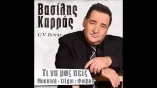 Ti na mas peis Vasilis Karras  (OV Dance Remix)