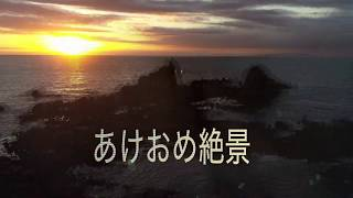 【三ツ石海岸 真鶴半島】  ドローン空撮 初日の出】神奈川で一番早い !4k drone japan