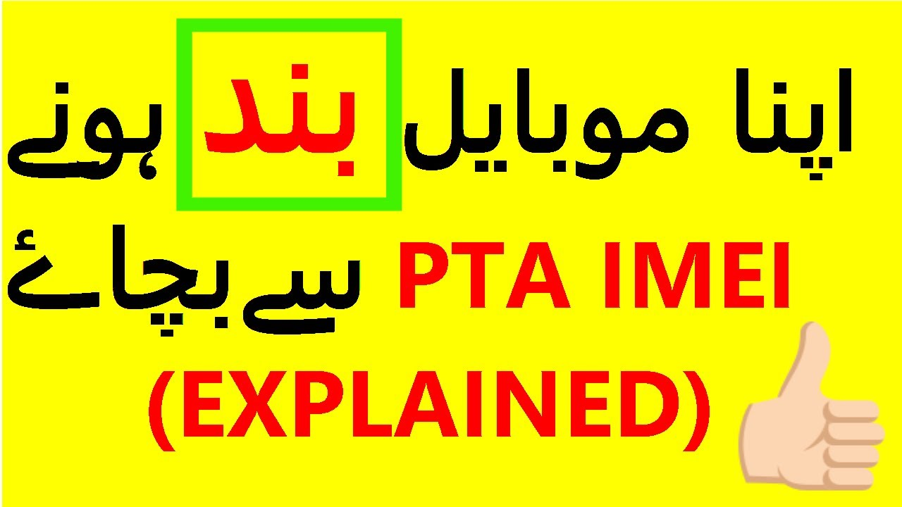 How to Register IMEI in PTA-How To Check Your Mobile Is Registered With  PTA-PTA Device Verification