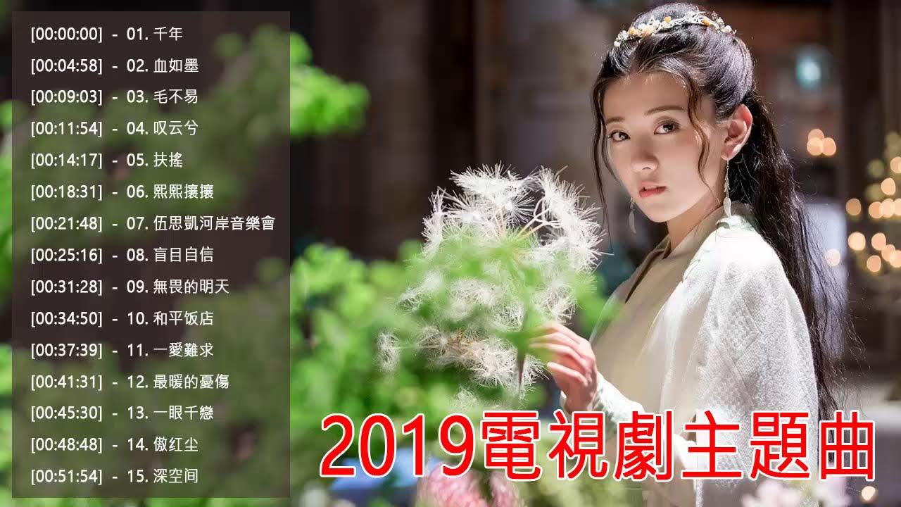 2020中文电视剧主题曲 - 古裝劇主題曲 - 2020電視劇主題曲 - 好聽的電視劇主題曲 - Best Chinese OST Songs