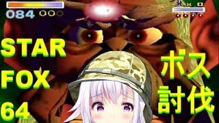 【スターフォックス64】激闘アンドルフ!【完結】