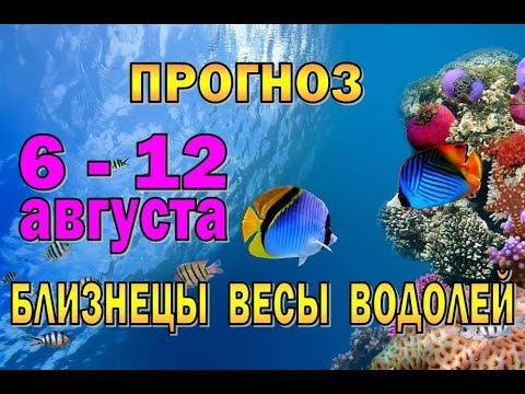Таро прогноз (гороскоп) с 6 по 12 августа БЛИЗНЕЦЫ, ВЕСЫ, ВОДОЛЕЙ