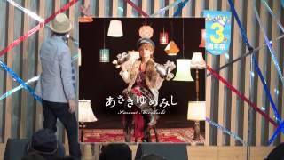 ここでしか見られない! プロモーションin沖縄の動画を限定公開!! 会場で...