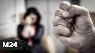 Смотреть видео Закон о профилактике домашнего насилия продолжают обсуждать в России - Москва 24 онлайн
