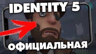 IDENTITY 5 АНДРОИД - DEAD BY DAYLIGHT ОБЗОР СКАЧАТЬ