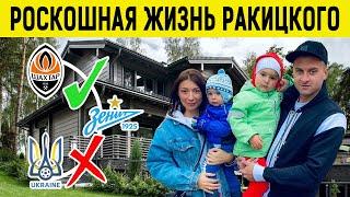 Богатая жизнь Как живет РАКИЦКИЙ в Санкт Петербурге
