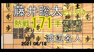 171手の熱戦!【将棋】藤井聡太棋聖vs渡辺明名人【棋譜並べ】力戦!筋違い角
